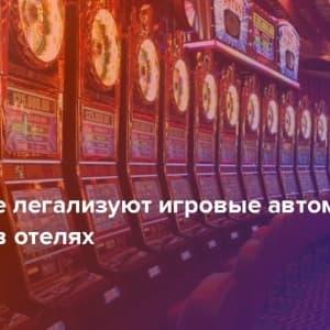 Звуки mp3 скачать игровые автоматы при запуске windows открывается казино вулкан как убрать
